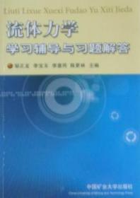 正版二手 流体力学学习辅导与习题解答 邹正龙 中国矿业大学出版社 9787811077902