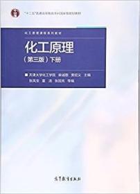 化工原理(第三3版)下册 柴诚敬 高等教育出版社 9787040472486