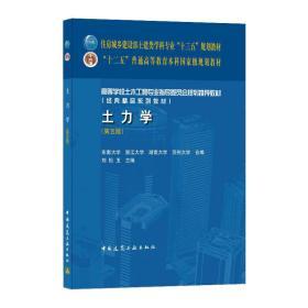 土力学(第五5版) 刘松玉 中国建筑工业出版社 9787112254194