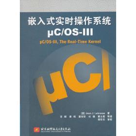 正版二手 嵌入式实时操作系统μC/OS-III Jean J.Labrosse 北京航空航天大学出版社 9787512409668