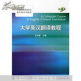 正版二手 大学英汉翻译教程 第4版 王治奎 山东大学出版社 9787560714769