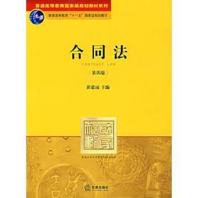 合同法(第四版第4版) 崔建远 法律出版社 9787503674518