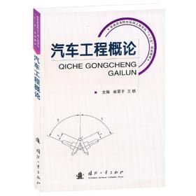 正版二手 汽车工程概论 张翠平 王铁 国防工业出版社 9787118073102