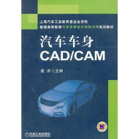 正版二手 汽车车身CAD/CAM 崔岸 机械工业出版社 9787111360476
