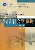 正版二手 民族社会学概论(第二版) 郑杭生 中国人民大学出版社 9787300140698