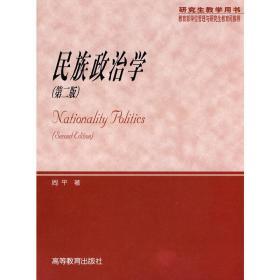 正版二手 民族政治学 第二版 周平 高等教育出版社 9787040208443