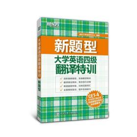 正版二手 大学英语四级翻译特训-新题型 本社 西安交通大学出版社 9787560545295