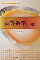 """普通高等学校""""十二五""""规划教材:高等数学(上册)"""