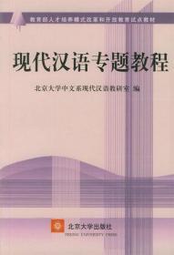 正版二手 现代汉语专题教程 北大中文系现代汉语教研室编 北京大学出版社 9787301060766