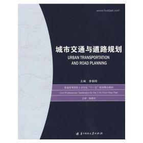 正版二手 城市交通与道路规划 李朝阳 华中科技大学出版社 9787560957531