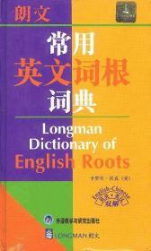 正版二手 朗文常用英文词根词典(英英·英汉双解) 沃克 外语教学与研究出版社 9787560015330