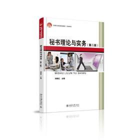 正版二手 秘书理论与实务(第二版) 刘晓红 北京大学出版社 9787301253465