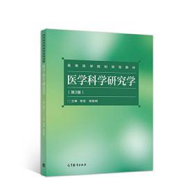 正版二手 医学科学研究学(第2版)(内容一致,印次、封面或*不同,统一售价,随机发货) 胡昱 胡修周 高等教育出版社 9787040506372