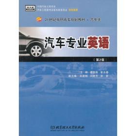 正版二手 汽车专业英语 蔡安薇 崔永春 北京理工大学出版社 9787564020460