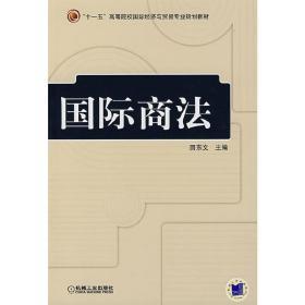 正版二手 国际商法 田东文 机械工业出版社 9787111231226
