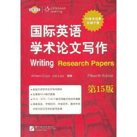正版二手 国际英语学术论文写作-第15版 柯伊尔 北京语言大学出版社 9787561935859