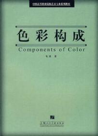 正版二手 色彩构成 毛溪 上海人民美术出版社 9787532250721