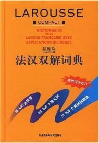 正版二手 法汉双解词典 编译 薛建成 外语教学与研究出版社 9787560015804