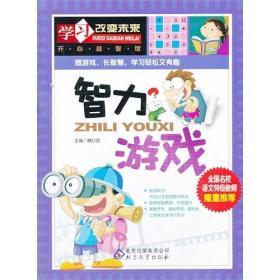 智力游戏-学习改变未来 魏红霞 北京教育出版社 9787552229462