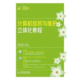 计算机组装与维护立体化教程 谢峰 人民邮电出版社 9787115354464
