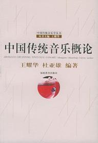 正版二手 中国传统音乐概论 王耀华 福建教育出版社 9787533428075