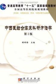 正版二手 中西医结合临床科研方法学(第2版) 赖世隆 科学出版社 9787030205384