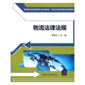 正版二手 物流法律法规 李爱华 清华大学出版社 9787302276470