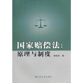 正版二手 国家赔偿法--原理与制度 杨临宏 云南大学出版社 9787548201977