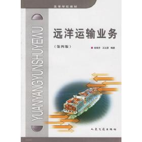 正版二手 远洋运输业务(第四版) 胡美芬 王义源 人民交通出版社 9787114058578