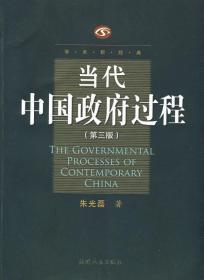 正版二手 当代中国政府过程(第三版) 朱光磊 天津人民出版社 9787201026305