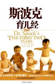 正版二手 斯波克育儿经(精华版) jm 中国人口出版社 9787510102301