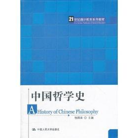 正版二手 中国哲学史 杨国荣 中国人民大学出版社 9787300153865