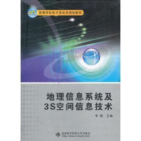 正版二手 地理信息系统及3S空间信息技术 韦娟 西安电子科技大学出版社 9787560624648