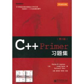 正版二手 C++ Primer习题集(第5版) Stanley B. Lippman 电子工业出版社 9787121252297