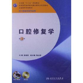 正版二手 口腔修复学(第7版) 赵铱民 人民卫生出版社 9787117161350