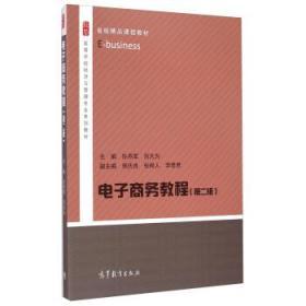 正版二手 电子商务教程(第二版) 孙燕军 刘大为 郑庆良 高等教育出版社 9787040415988