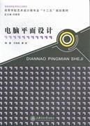 正版二手 电脑平面设计 万良保 廖琼 上海交通大学出版社 9787313089182