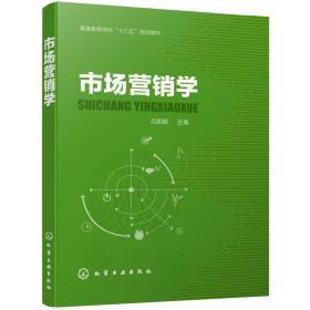 正版二手 市场营销学(吕朝晖) 吕朝晖 主编 化学工业出版社 9787122344984