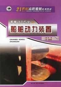 正版二手 船舶动力装置 张骜 哈尔滨工程大学出版社 9787810739009
