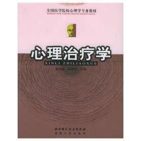 正版二手 心理治疗学 崔光成 北京科学技术出版社 9787530427712