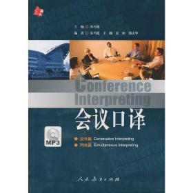 正版二手 会议口译 朱巧莲 人民教育出版社 9787107219177