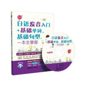 正版二手 日语发音入门(基础单词、基础句型,一本全掌握) 许小明 Reika 华东理工大学出版社 9787562835998