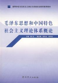 正版二手 毛泽东思想和中国特色社会主义理论体系概论 姚红 中共党史出版社 9787509803134