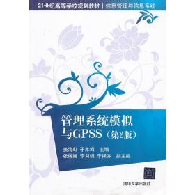 正版二手 管理系统模拟与GPSS(第2版) 姜海虹 于本海 清华大学出版社 9787302312215