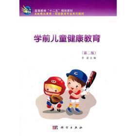 正版二手 学前儿童健康教育-(第二版) 李君 科学出版社 9787030336781