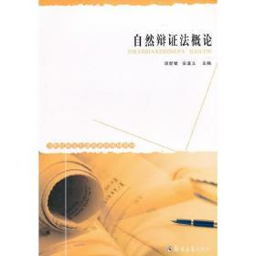 正版二手 自然辩证法概论 谈新敏 安道玉 郑州大学出版社 9787811065855