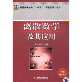 正版二手 离散数学及其应用 魏雪丽 机械工业出版社 9787111235354