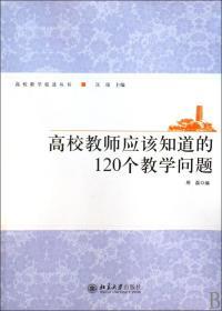 正版二手 高校教师应该知道的120个教学问题 邢磊 北京大学出版社 9787301162705