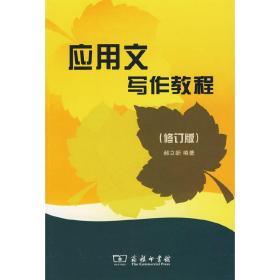 正版二手 应用文写作教程 郝立新 商务印书馆 9787100066099
