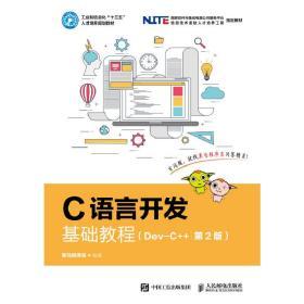 正版二手 C语言开发基础教程(Dev-C++)(第2版) 黑马程序员 人民邮电出版社 9787115502025